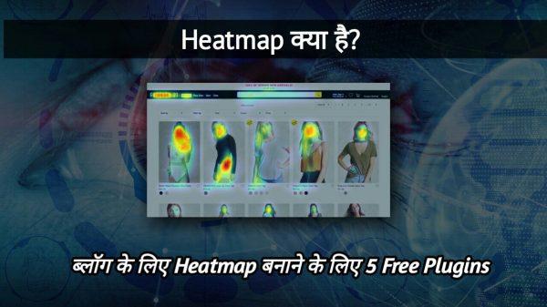 Blog Ki HeatMap Banane Ke Liye 5 Free Plugins