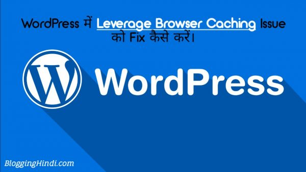 WordPress me Leverage Browser Caching issue fix kaise kare
