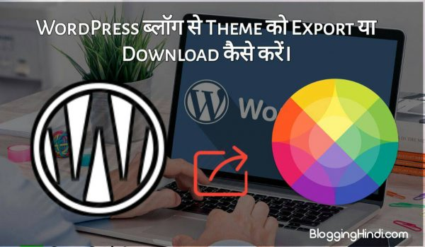 WordPress Blog Ke Theme Ko Export (Download) Kaise Kare – 2 Method