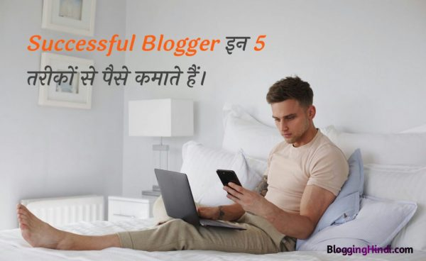professional successful blogger income earning blog se kaise karte hai