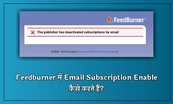 feedburner me email subscription service ko Enable kaise kare