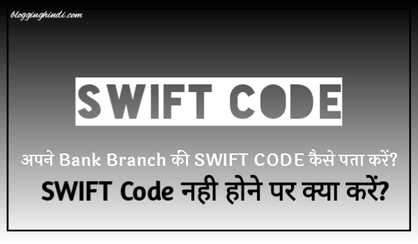 kisi bhi bank branch ka swift code pata kaise kare