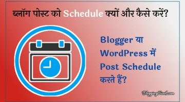 Blogger ya WordPress me post schedule kaise kare
