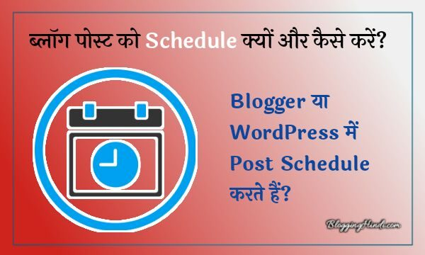 Blog Me Post Schedule Kyu Aur Kaise Kare