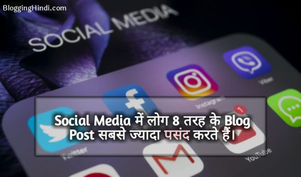 Social Media Me Log 8 Types Ke Blog Post Jyada Pasand Karte Hai