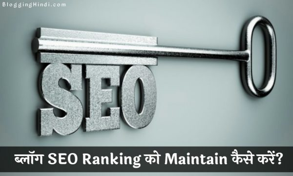 how to maintain blog seo ranking