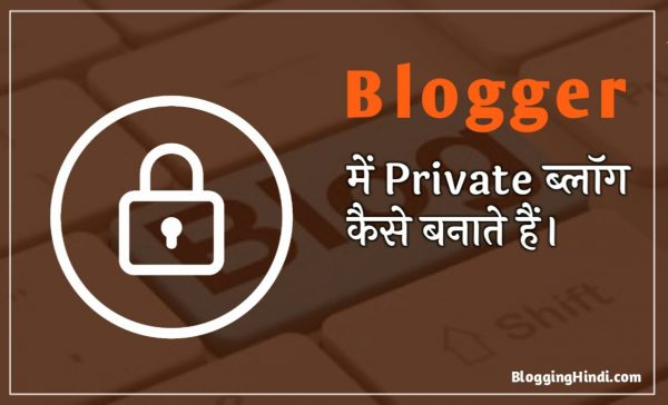 blogger me private blog kaise banaye