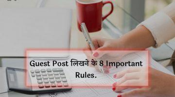 guest post likhne ke liye 8 rules