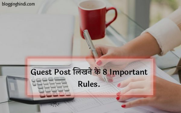 Kisi Blog Me Guest Post Karne Ke Liye 8 Important Rules
