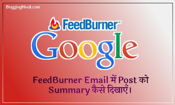 Feedburner Email Me Post Summary Kaise Show Kare [Enable Summary Burner]