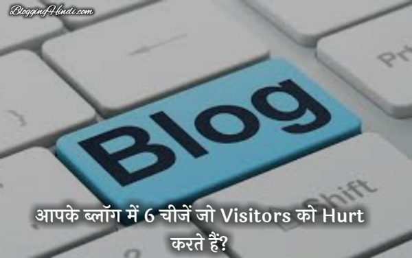 Apke Blog Me 6 Chije Jo Visitors Ko Hurt Karte Hai