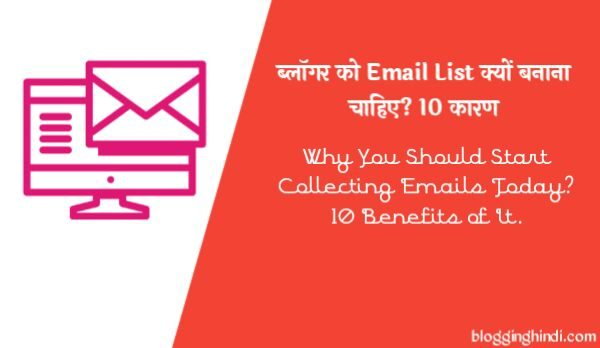 Blogger Ko Email List Collect Kyu Karna Chahiye? (10 Benefits)