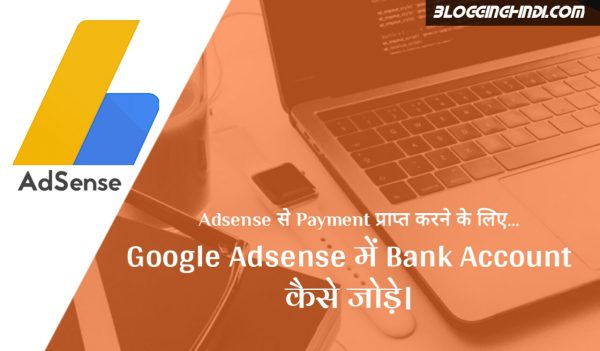 Adsense Me Bank Account Kaise Add Kare