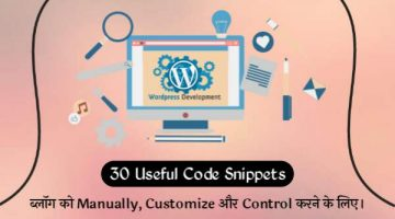 WirdPress ke kiye 30 important usefuo code snippets in hindi