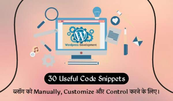 WordPress Ke Liye 30 Useful Code Snippets [Full Customize & Control]