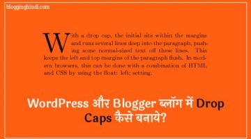 WordPress aur blogger me dro caps kaise create kare banaye