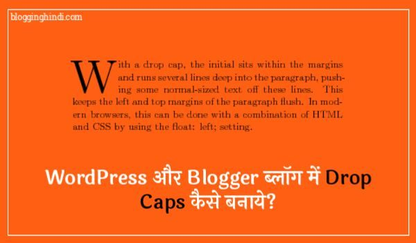 WordPress Ya Blogger Me Drop Caps Kaise Use Kare/Banaye [Complete Guide]