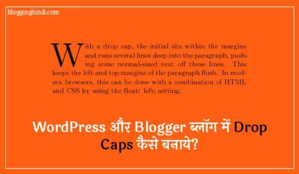 WordPress Ya Blogger Me Drop Caps Kaise Use Kare/Banaye [Complete Guide]