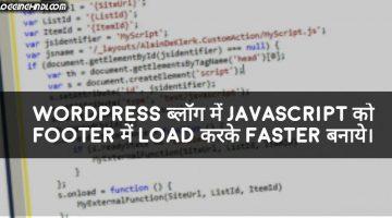 WordPress blog me JavaScript ko footer me force kaise kare