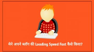 blogginghindi ki speed optimize kaise ki hai