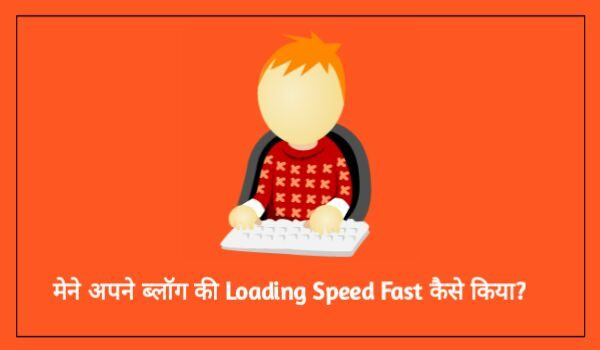blogginghindi ki speed optimize kaise ki hai