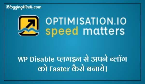 WP Disable Plugin Ka Use Karke WordPress Site Loading Speed Fast Kaise Banaye