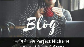 blog ke liye perfect niche select karne ke liye 6 steps