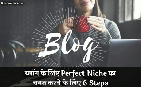 Blog Ke Liye Perfect Niche Select Karne Ke Liye 6 Steps