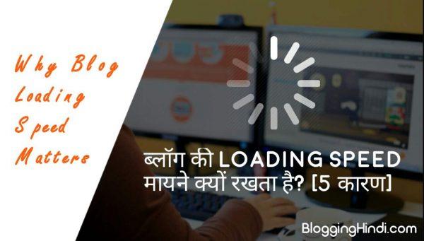 Blog Ki Loading Speed Mayne (Matter) Kyu Rakhta Hai [5 Karan]