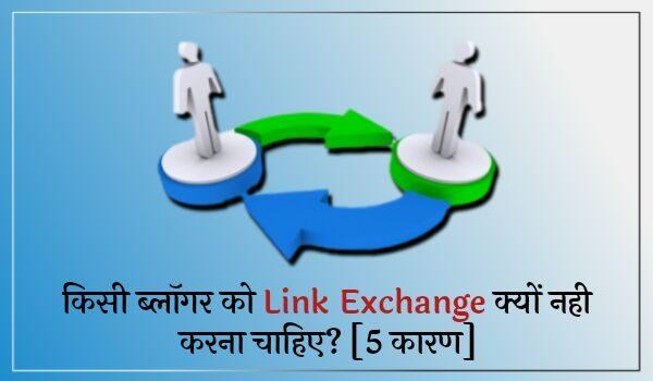 Kisi Bhi Blogger Ko Link Exchange Kyu Nahi Karna Chahiye? [5 Reasons]