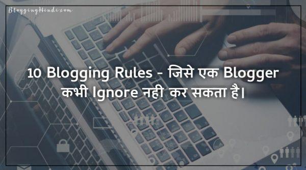 10 Blogging Rules – Blog Grow Karne Ke Liye Ignore Nahi Kar Sakte 1