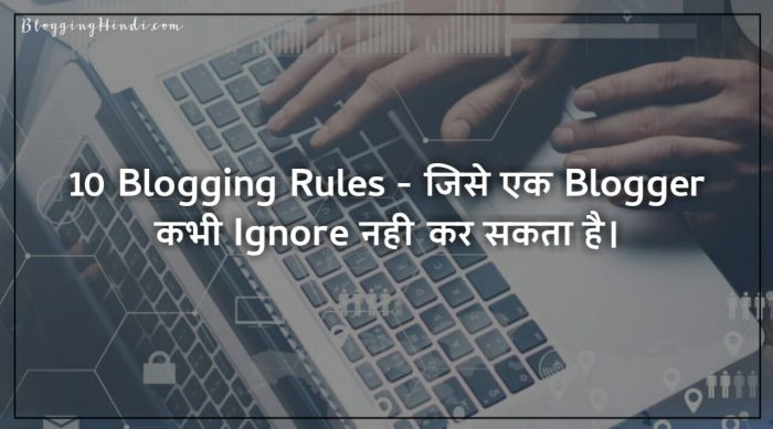 10 Blogging Rules – Blog Grow Karne Ke Liye Ignore Nahi Kar Sakte