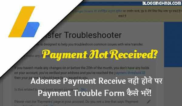 Adsense Payments Nahi Milne Par Payment Troubleshoot Form Kaise Submit Kare