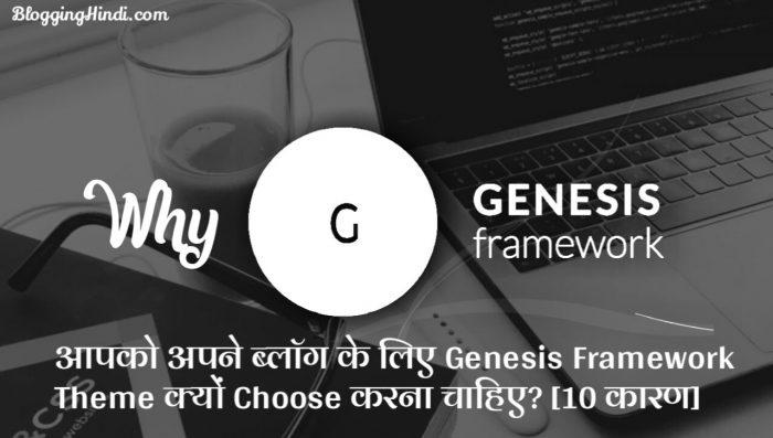 Apko Blog Me Genesis Theme Kyu Use Karna Chahiye? [10 Reasons]