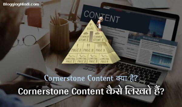 Cornerstone Content Kya Hai? Cornerstone Content Kaise Likhte Hai?