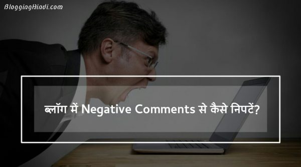 Blog Me Negative Comment Ko Handle Kaise Kare (Top 8 Tips)