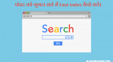 index blog post quickly in google search engine