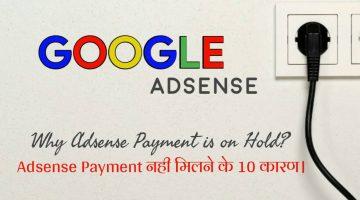adsense payment hold me hone ke 19 karan