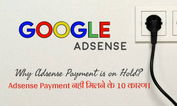Adsense Payment Receive Nahi Hone Ke 10 Reasons [