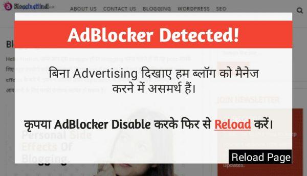 Website Me AdBlocker Disable Massage Kaise Setup Kare 1