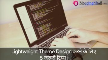 Blog Ke Liye Lightweight Theme Design Karne Ki 5 Jaruri Tips