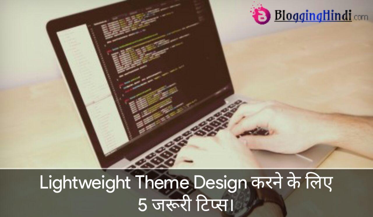 Blog Ke Liye Lightweight Theme Design Karne Ki 5 Jaruri Tips