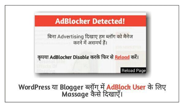 Website Me AdBlocker Disable Massage Kaise Setup Kare