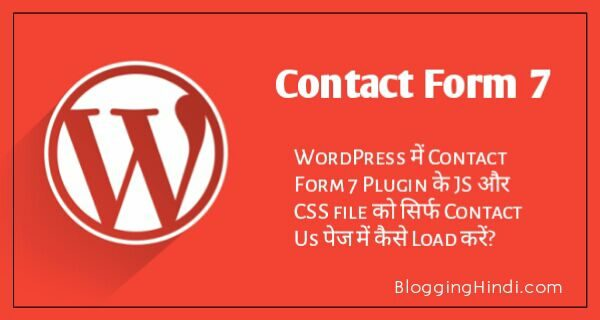 WordPress contact form 7 scripts unload