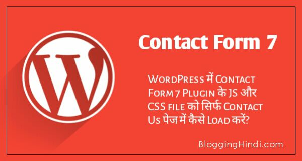 Contact Form 7 Ke CSS & JS Ko Only Contact Us Page Me Load Kaise Kare