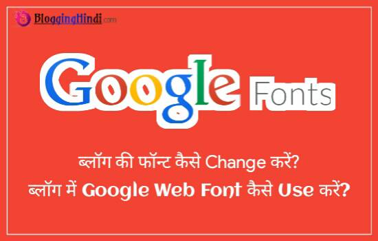 use install google web fonts on wordpress blogger in hindi