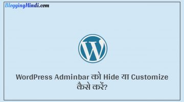 WordPress Toolbar/Adminbar Ko Hide Aur Customize Kaise Kare