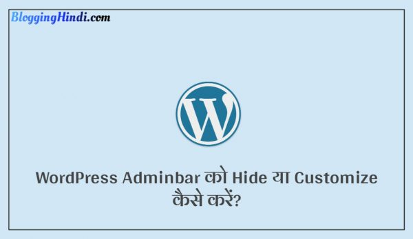 wordpress toolbar ko hide kaise kare