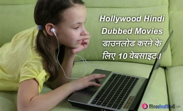 Hollywood Hindi Movies Download Karne Ke Liye 10 Websites