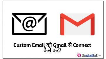 custom email account ko gmail account se connect kaise kare